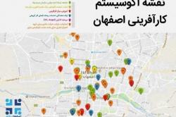 ثبت ۹۸ مورد از مکان های مرتبط با کارآفرینی شهر اصفهان در نقشه کارآفرینی اصفهان برای اولین بار در ایران