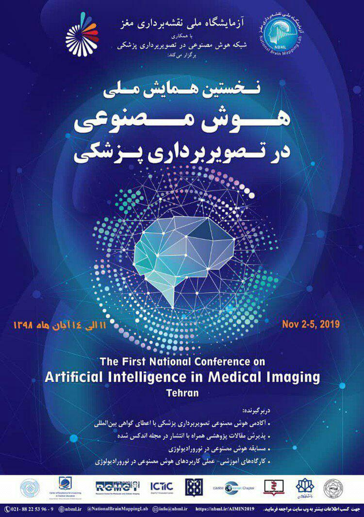 نخستین همایش ملی هوش مصنوعی در تصویر برداری پزشکی