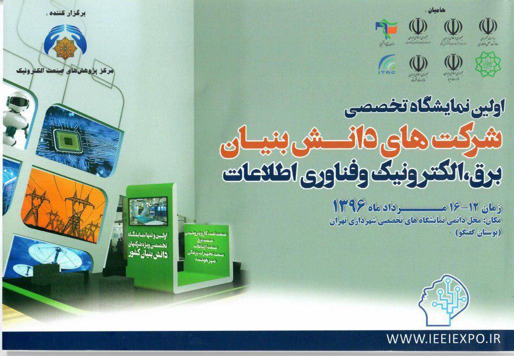 نمایشگاه تخصصی شرکت های دانش بنیان برق، الکترونیک و فناوری اطلاعات