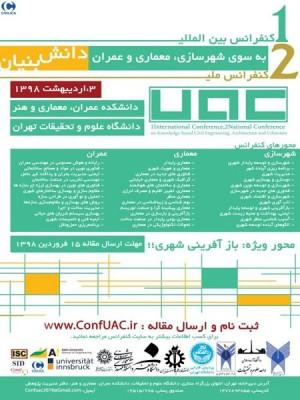 اولین کنفرانس بین المللی به سوی شهرسازی،معماری و عمران دانش بنیان