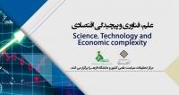 کنفرانس ملی علم، فناوری و پیچیدگی اقتصادی، مهر ۹۹