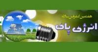 هفتمین کنفرانس سالانه انرژی پاک، خرداد ۹۹