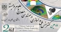 دومین همایش ملی مدلسازی در مهندسی معدن و علوم وابسته، مهر ۹۹