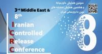 سومین همایش خاورمیانه و هشتمین همایش سامانه های نوین دارورسانی ایران، آبان ۹۹