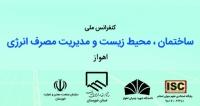 کنفرانس ملی ساختمان، محیط زیست و مدیریت مصرف انرژی، مرداد ۹۹
