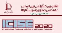 ششمین کنفرانس بین المللی مهندسی صنایع و سیستمها (ICISE 2020)، شهریور ۹۹