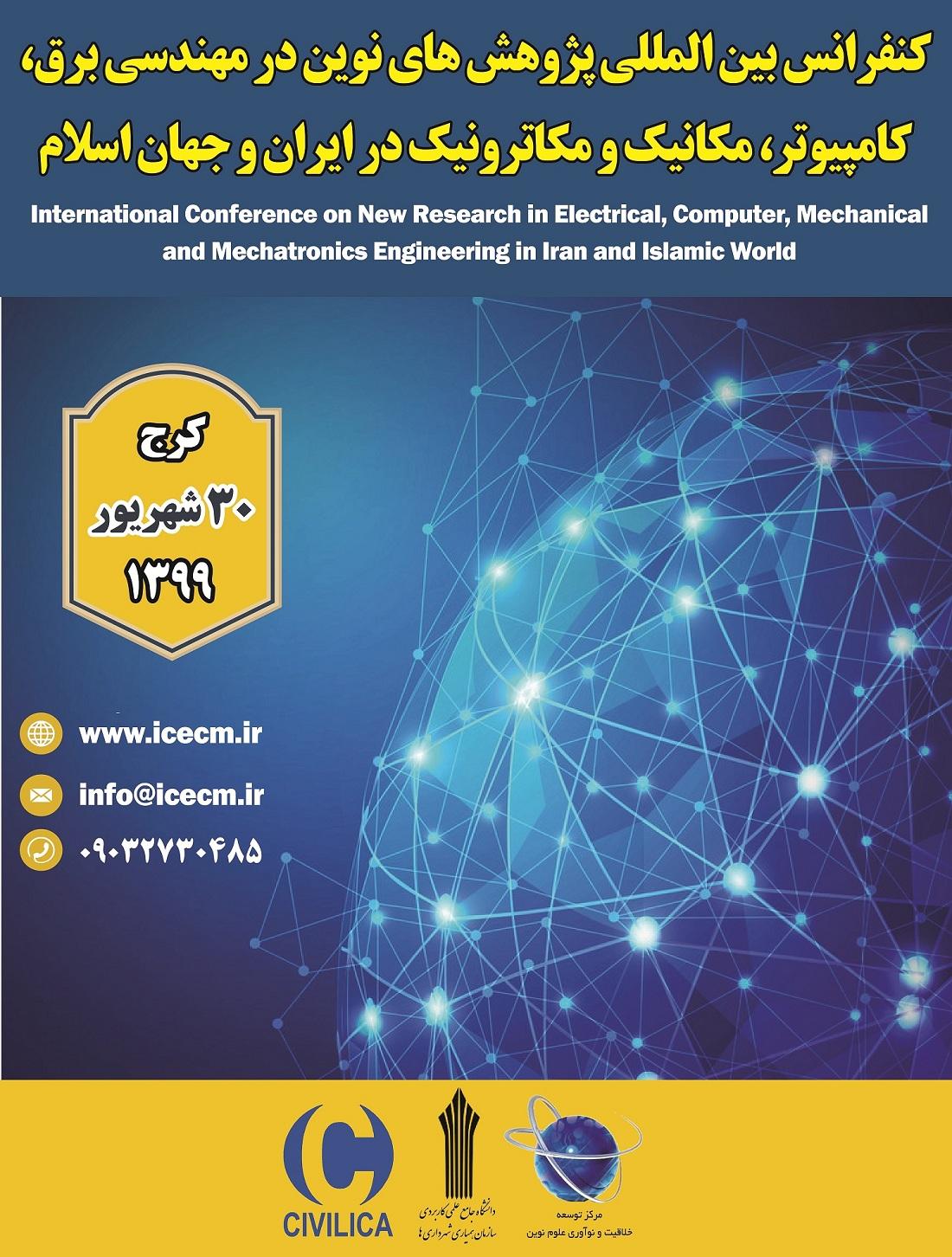 کنفرانس بین المللی پژوهش های نوین در مهندسی برق، کامپیوتر، مکانیک و مکاترونیک در ایران و جهان اسلام
