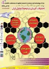 چهارمین کنفرانس علمی تحقیقات کاربردی در علوم و تکنولوژی ایران