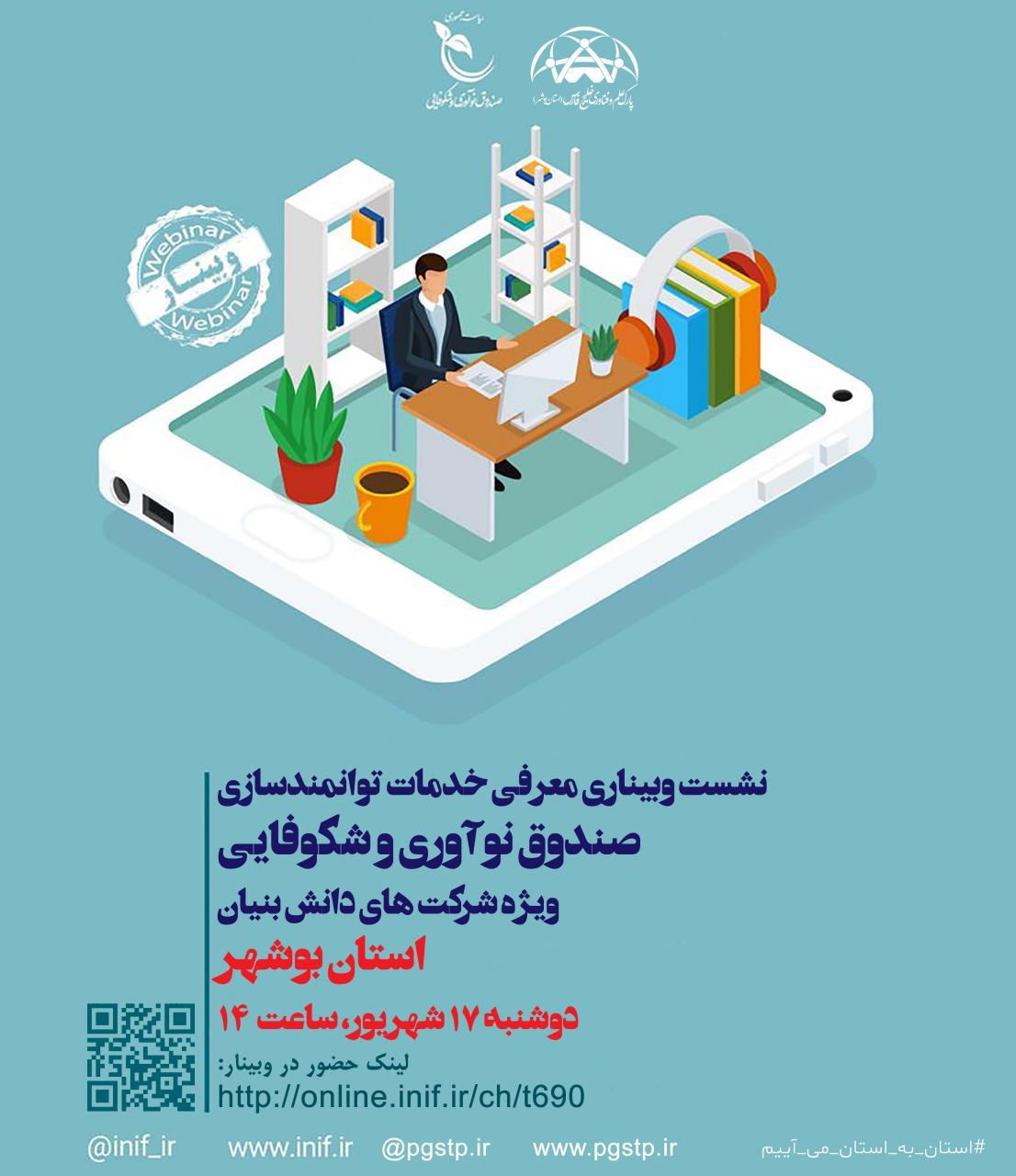 نشست وبیناری معرفی خدمات توانمندسازی صندوق نوآوری و شکوفایی ویژه شرکت های دانش بنیان استان بوشهر