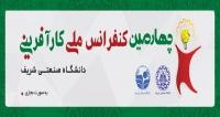 چهارمین کنفرانس ملی کارآفرینی دانشگاه صنعتی شریف، بهمن ۹۹