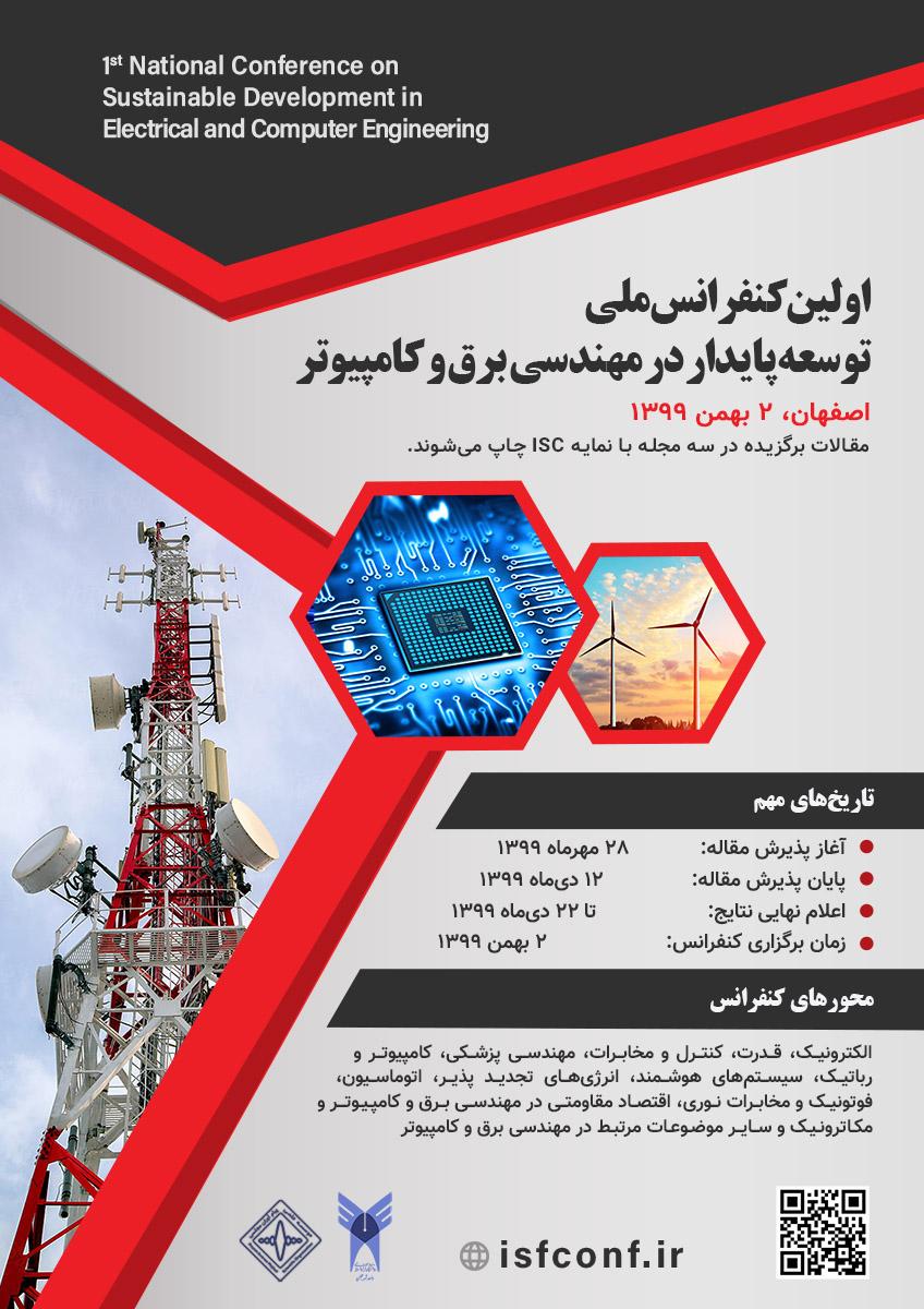 اولین کنفرانس ملی توسعه پایدار در مهندسی برق و کامپیوتر