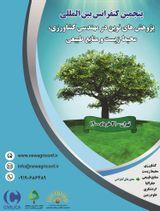 پنجمین کنفرانس بین المللی پژوهش های نوین در مهندسی کشاورزی، محیط زیست و منابع طبیعی