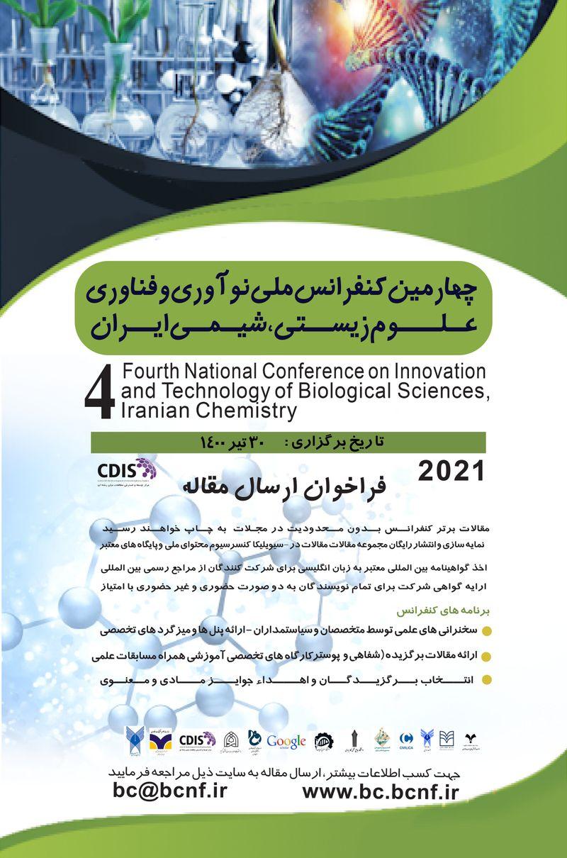 چهارمین کنفرانس ملی نوآوری و فناوری علوم زیستی، شیمی ایران