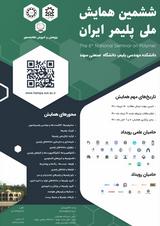 ششمین همایش ملی پلیمر ایران