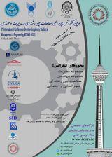 چهارمین کنفرانس بین المللی مطالعات بین رشته ای در مدیریت و مهندسی