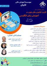 اولین همایش ملی فناوری های نوین و آموزش زبان انگلیسی