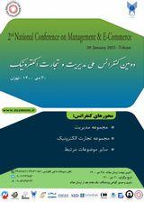 دومین کنفرانس ملی مدیریت و تجارت الکترونیک
