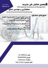 پنجمین همایش ملی مدیریت حسابداری و مهندسی صنایع