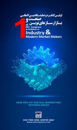 اولین کنگره و نمایشگاه بین المللی صنعت و بازار سازهای نوین