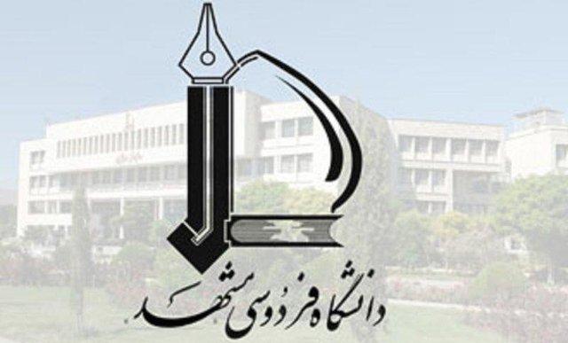 برگزاری نهمین جشنواره حرکت دانشگاه فردوسی مشهد