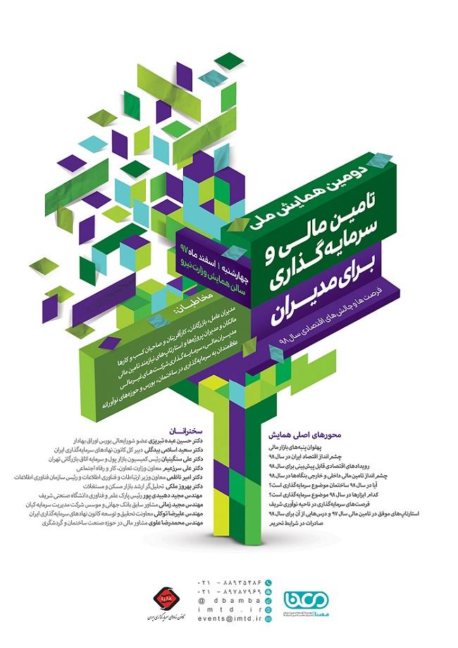 دومین همایش ملی تامین مالی و سرمایهگذاری برای مدیران