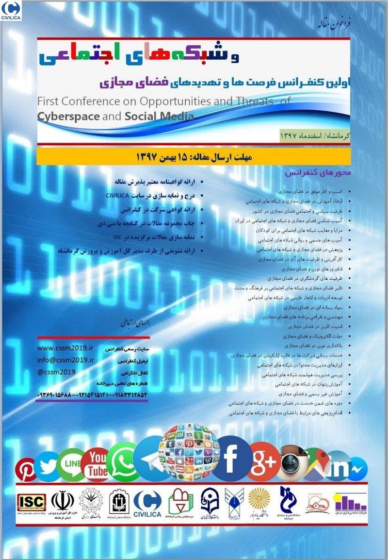 اولین کنفرانس فرصت ها و تهدیدهای فضای مجازی و شبکه های اجتماعی