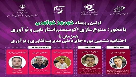 برگزاری دو رویداد فناوری و نوآوری در روز ۱۴ اسفند