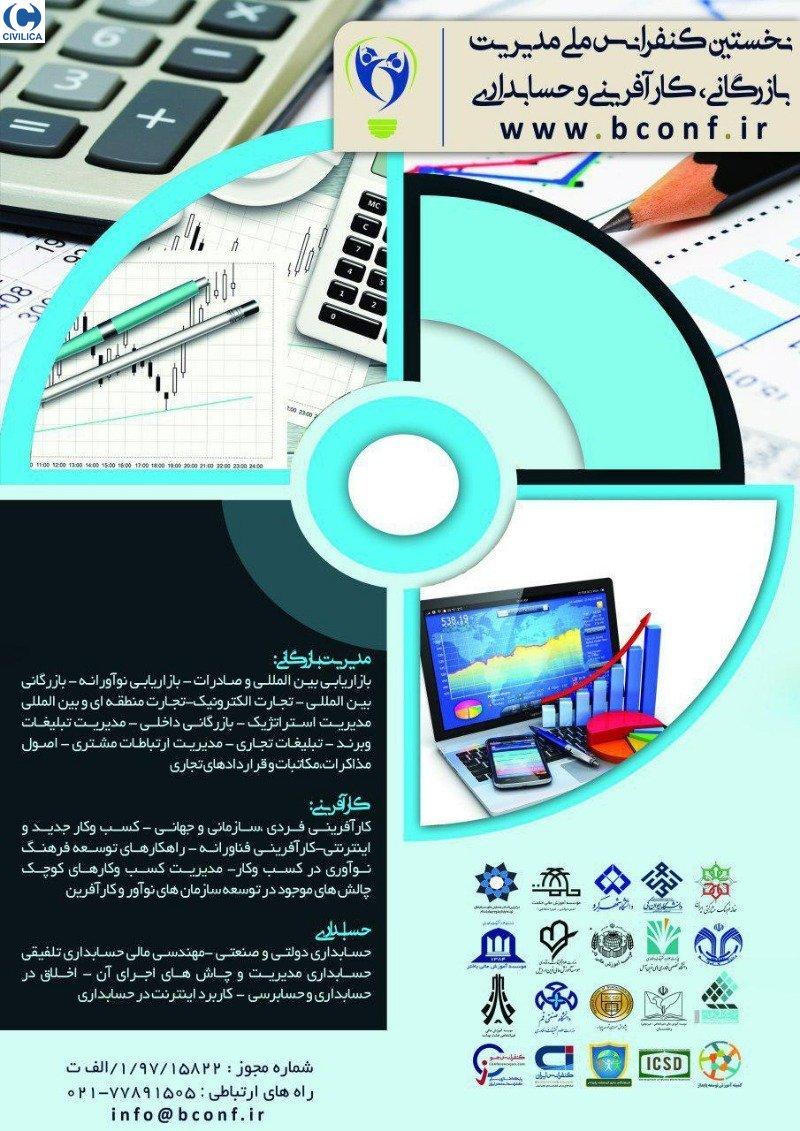 نخستین کنفرانس ملی مدیریت بازرگانی، کارآفرینی و حسابداری