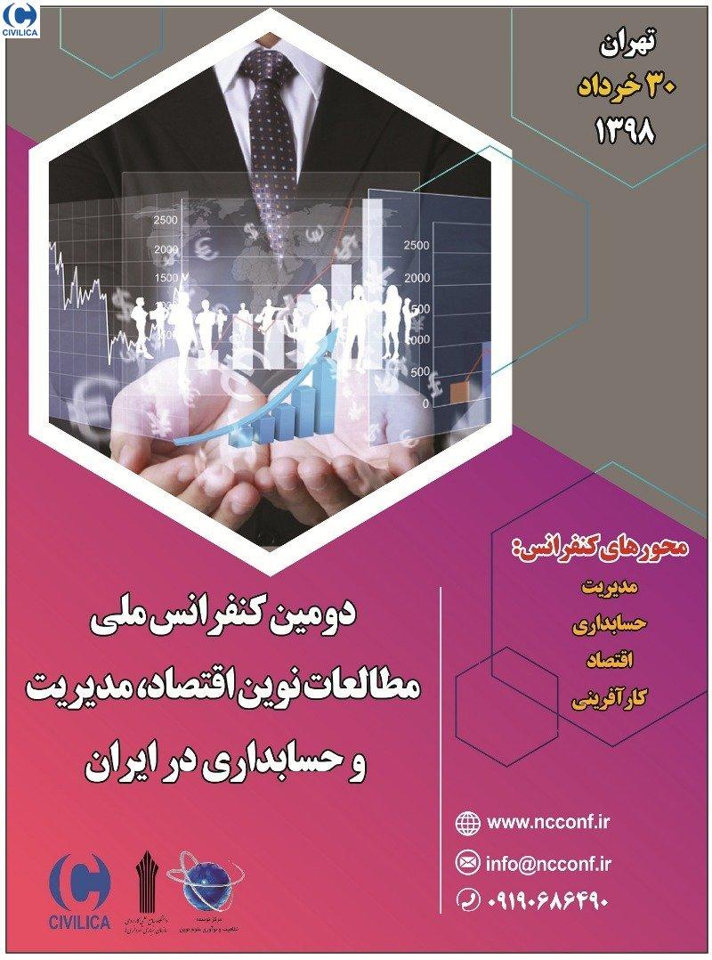 دومین کنفرانس ملی مطالعات نوین اقتصاد، مدیریت و حسابداری در ایران