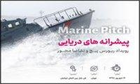 رویداد معرفی نیازهای فناورانه حوزه پیشرانه های دریایی