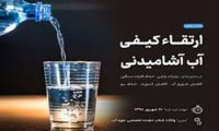فراخوان چالش نوآوری ارتقای کیفی آب آشامیدنی