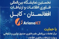 پاویون ملی ایران در نمایشگاه بینالمللی فناوری اطلاعات و ارتباطات کابل برپا میشود