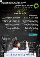 سومین کنفرانس ملی توسعه پایدار در علوم مدیریت و حسابداری ایران