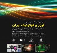 نمایشگاه لیزر و فوتونیک ایران