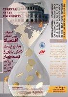 کنفرانس بین المللی اقتصاد، مدیریت دانش بنیان و توسعه پایدار در روابط ایران، ارمنستان و اوراسیا
