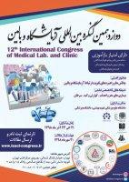 دوازدهمین کنگره بین المللی آزمایشگاه و بالین