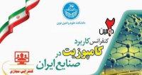 دومین کنفرانس کاربرد کامپوزیت در صنایع ایران، آبان ۹۹