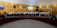 کمیسیون امور داخلی و شوراهای مجلس: وحیدی فرد شایستهای برای وزارت کشور است
