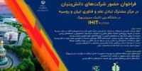 فعالان خلاق به خانه نوآوری و صادرات فناوری ایران در روسیه میروند