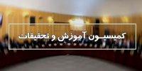 تصویب طرح جهش تولید دانش بنیان در کمیسیون آموزش بعد از چند جلسه مستمر