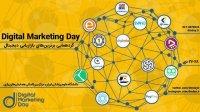بزرگترین گردهمایی سالانه متخصصان بازاریابی دیجیتال DMDAY۲۰۱۹ برگزار میشود