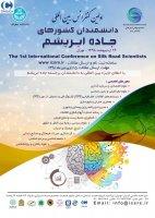 اولین کنفرانس بین المللی دانشمندان جاده ابریشم