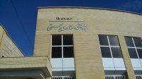 واکسنهای نسل جدید مأموریت پژوهشکده فناوری زیستی دانشگاه فردوسی مشهد
